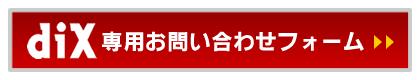 diXコーティングサービス専用お問い合わせフォーム